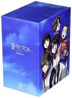 「蒼穹のファフナー」シリーズ 究極BOX (初回生産限定版 ブルーレイディスク)