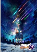 戦姫絶唱シンフォギアXV 1【期間限定版】[KIXA-90888][Blu-ray/ブルーレイ] 製品画像