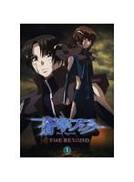 「蒼穹のファフナー THE BEYOND 1」Blu-ray[KIZX-392/4][Blu-ray/ブルーレイ]