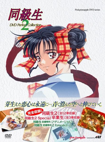 同級生2 DVD Perfect Collection