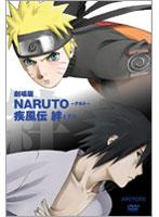 劇場版 NARUTO-ナルト- 疾風伝 絆 (通常版)