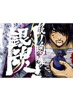 銀魂.銀ノ魂篇 9(完全生産限定版)[ANZB-13492/3][DVD]