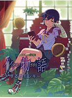 「化物語」第三巻/するがモンキー (完全生産限定版)