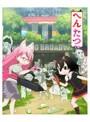 へんたつ・TV版 BD&CD (完全生産限定版 ブルーレイディスク)