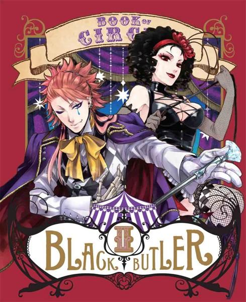 黒執事 Book of Circus II 【完全生産限定版】 (ブルーレイディスク)