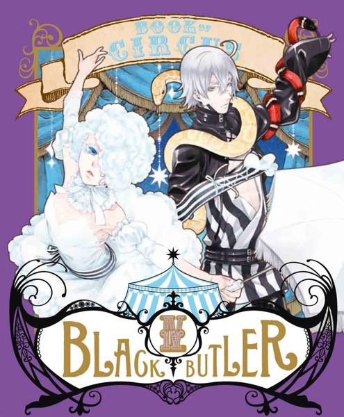 黒執事 Book of Circus IV 【完全生産限定版】 (ブルーレイディスク)