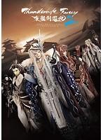 Thunderbolt Fantasy 東離劍遊紀2 4(完全生産限定盤 ブルーレイディスク)