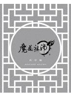 魔道祖師 羨雲編 (完全生産限定版 ブルーレイディスク)