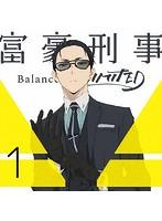 富豪刑事 Balance:UNLIMITED 1 (完全生産限定版 ブルーレイディスク)|アニソン・ゲーソンDB