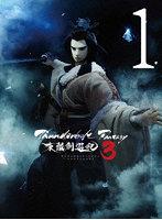 Thunderbolt Fantasy 東離劍遊紀3 1 【完全生産限定版】 (ブルーレイディスク)