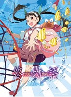 終物語 第六巻/まよいヘル(完全生産限定版 ブルーレイディスク)