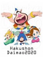 ハクション大魔王2020 Blu-ray Disc BOX (完全生産限定版 ブルーレイディスク)