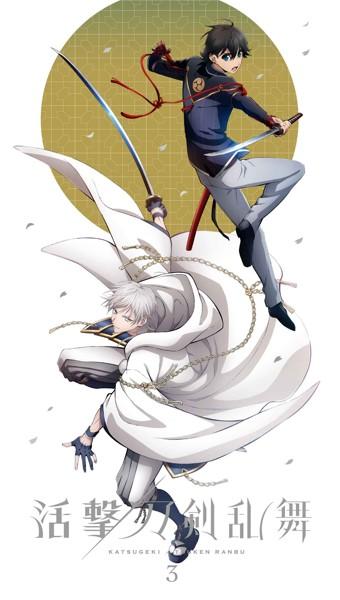 活撃 刀剣乱舞 3 (完全生産限定版 ブルーレイディスク)