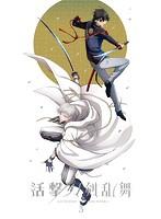 活撃 刀剣乱舞 3(完全生産限定版)[ANZX-13805/6][Blu-ray/ブルーレイ] 製品画像
