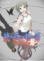 続・終物語 こよみリバース 下 (完全生産限定版 ブルーレイディスク)