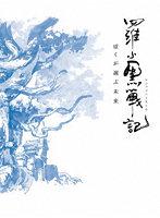 羅小黒戦記 ぼくが選ぶ未来(完全生産限定版) (ブルーレイディスク)