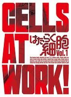 はたらく細胞 1 (完全生産限定版 ブルーレイディスク)