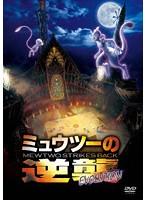 ミュウツーの逆襲 EVOLUTION[SSBX-2564][DVD]