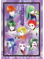 遙かなる時空の中で 〜紫陽花ゆめ語り〜 DVD-BOX(廉価版)
