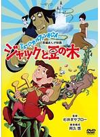 ジャックと豆の木【山本リンダ出演のドラマ・DVD】