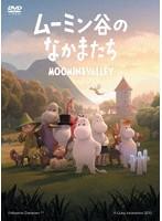 ムーミン谷のなかまたち DVD-BOX