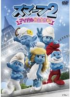 スマーフ2 アイドル救出大作戦![DABA-90966][DVD] 製品画像