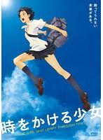 谷村美月出演:時をかける少女