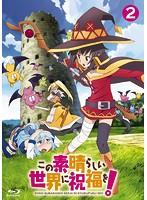 この素晴らしい世界に祝福を! Blu-ray限定版 第2巻[KAXA-7342][Blu-ray/ブルーレイ]