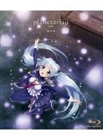 「planetarian〜雪圏球〜」(通常版) (ブルーレイディスク)
