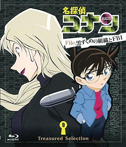 名探偵コナン Treasured Selection File.黒ずくめの組織とFBI 9 (ブルーレイディスク)