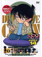 名探偵コナン Part14 vol.2