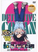 名探偵コナン Part15 vol.8