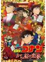 劇場版 名探偵コナン から紅の恋歌(ラブレター) (初回限定特別盤 ブルーレイディスク)