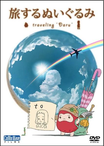 短編アニメーション 旅するぬいぐるみ 〜traveling'Daru'〜