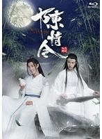 陳情令 Blu-ray BOX2 (初回限定版 ブルーレイディスク)