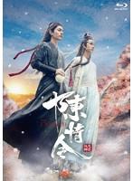 陳情令 Blu-ray BOX3 (初回限定版 ブルーレイディスク)