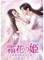 霜花の姫〜香蜜が咲かせし愛〜