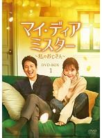 マイ・ディア・ミスター 〜私のおじさん〜 DVD-BOX1[KEDV-0677][DVD]