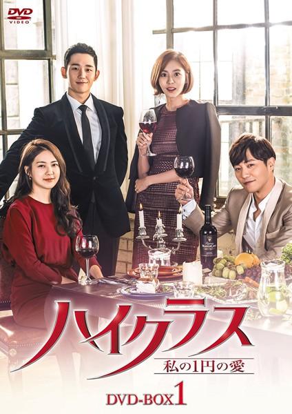 ハイクラス〜私の1円の愛〜 DVD-BOX1