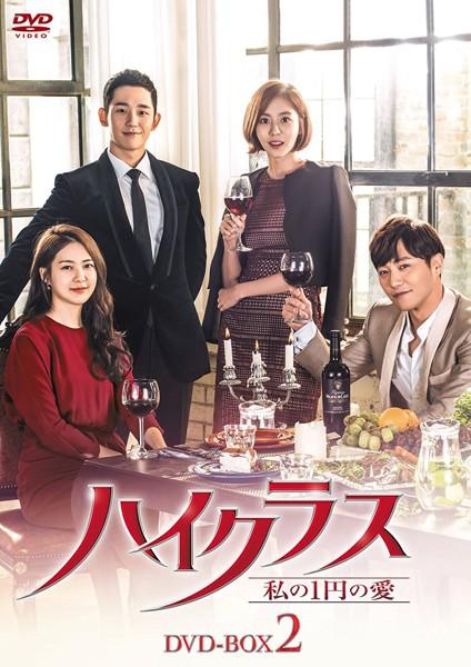 ハイクラス〜私の1円の愛〜 DVD-BOX2