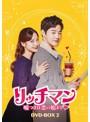 リッチマン~嘘つきは恋の始まり~ DVD-BOX2