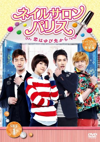 ネイルサロン・パリス〜恋はゆび先から〜 ディレクターズカット完全版 DVD-SET1