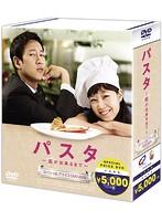 パスタ ~恋が出来るまで~期間限定スペシャルプライスDVD-BOX