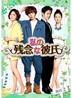 私の残念な彼氏 DVD-BOX2