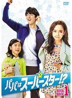 パパはスーパースター!?DVD-BOX1[TCED-2941][DVD] 製品画像