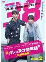 元カレは天才詐欺師~38師機動隊~ DVD-BOX2