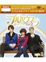 フルハウス TAKE2 期間限定スペシャルプライス DVD-BOX1