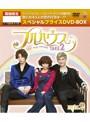フルハウス TAKE2 期間限定スペシャルプライス DVD-BOX2
