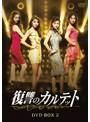 復讐のカルテット DVD-BOX2<7枚組>