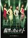 復讐のカルテット DVD-BOX3<7枚組>